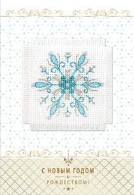 Набор для изготовления открытки с вышивкой Зимний домик